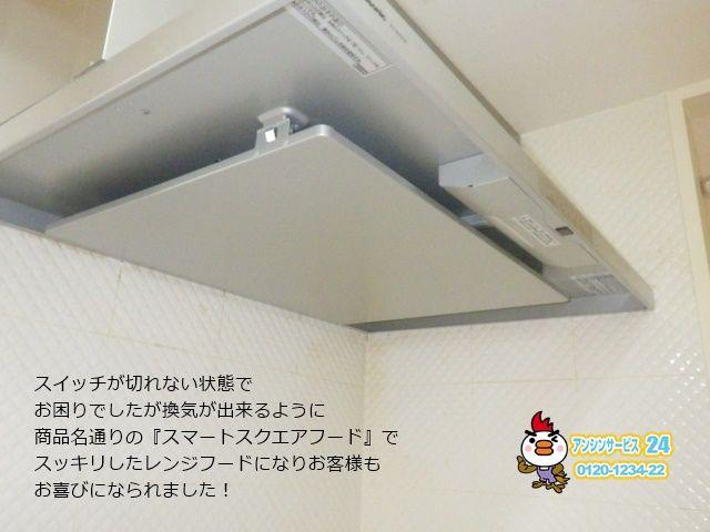 máy hút mùi bếp Panasonic FY-9HZC4