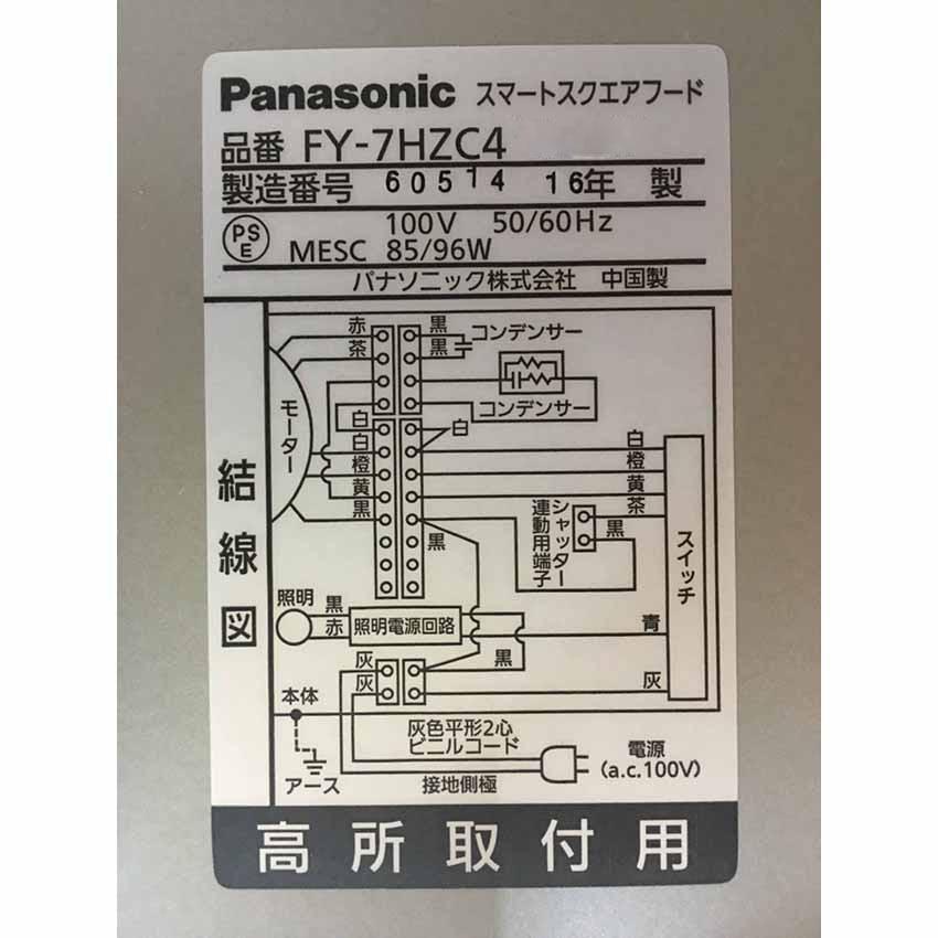 Máy hút mùi bếp Panasonic FY-7HZC4