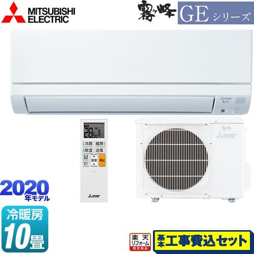 Điều hòa Mitsubishi MSZ-GE2820-W (12000btu)
