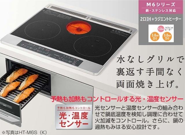 Bếp từ Hitachi HT-M6K
