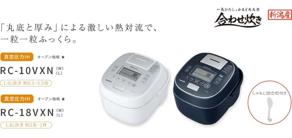 Nồi cơm điện Toshiba RC-18VXN